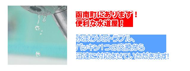 函南町にあります!便利な水道屋!水まわりのトラブル、パッキン一つの交換から迅速に対応させていただきます!