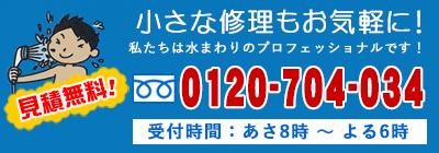 岡田設備工業TEL